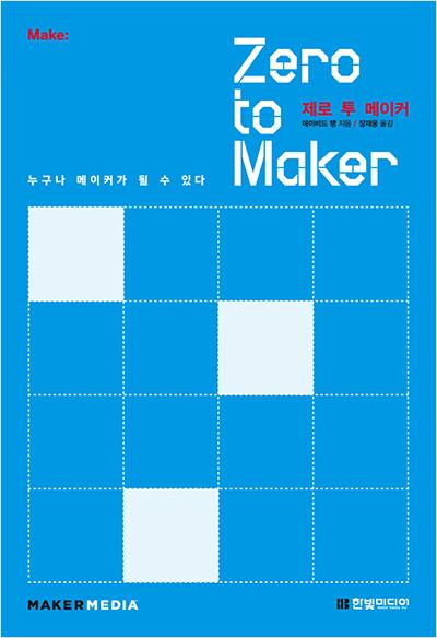 Zero to Maker: 누구나 메이커가 될 수 있다