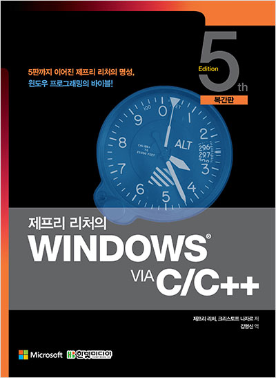 제프리 리처의 Windows via C/C++(복간판)