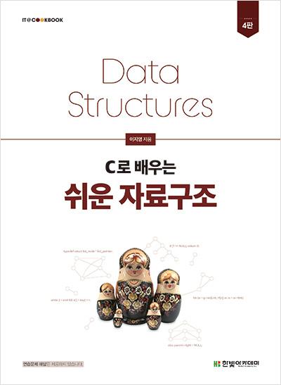 IT CookBook, C로 배우는 쉬운 자료구조(4판)
