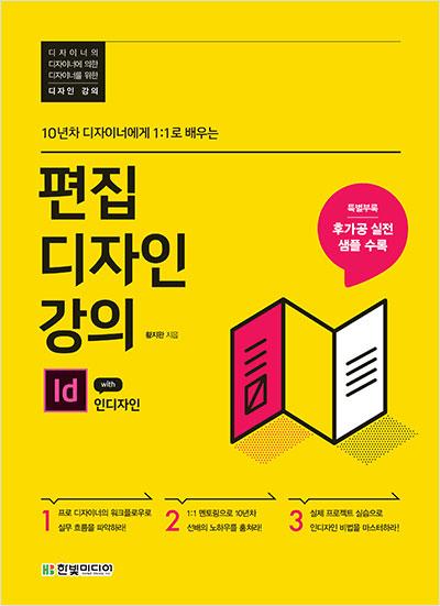 편집 디자인 강의 with 인디자인(10년차 디자이너에게 1:1로 배우는) (개정판)