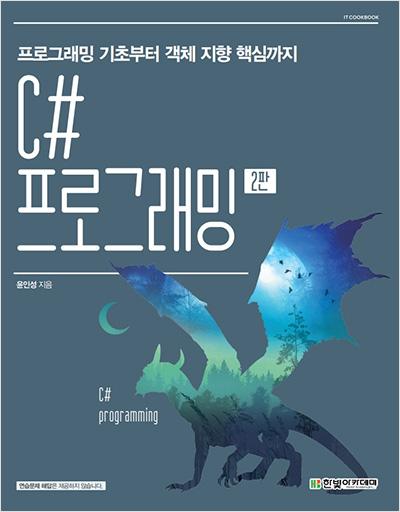 IT CookBook, C# 프로그래밍 2판