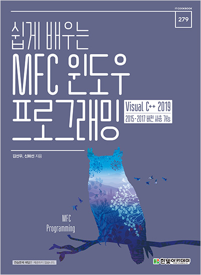 IT CookBook, 쉽게 배우는 MFC 윈도우 프로그래밍