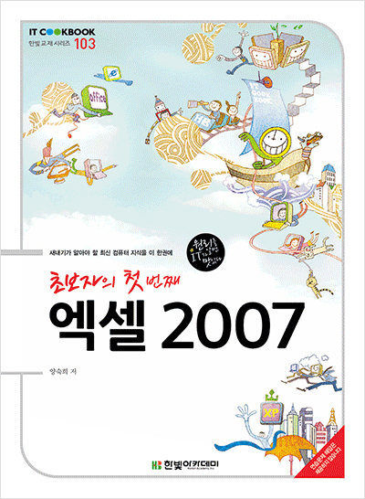 IT CookBook, 초보자의 첫 번째 엑셀 2007