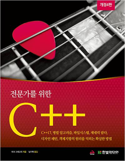 전문가를 위한 C++(개정4판)