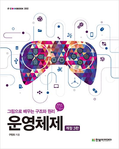 IT CookBook, 운영체제(개정3판)
