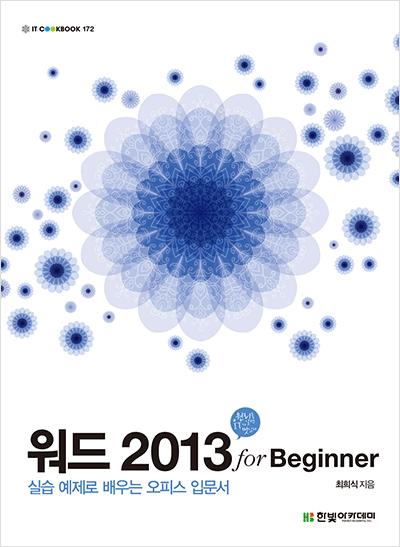 IT CookBook, 워드 2013 for Beginner