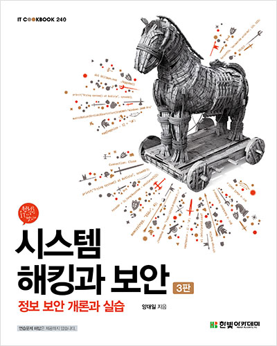 IT CookBook, 시스템 해킹과 보안(3판)