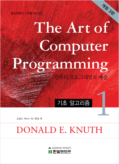 The Art of Computer Programming 1: 기초 알고리즘(개정 3판)