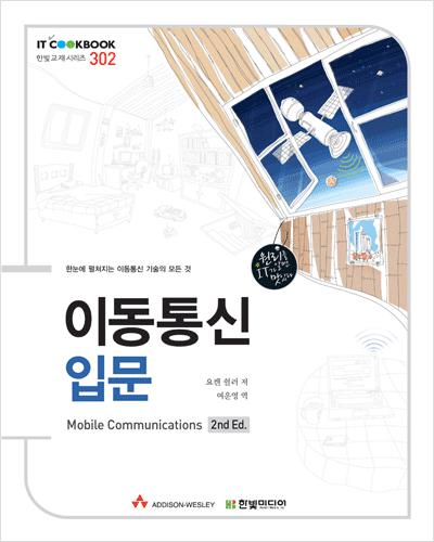 IT CookBook, 이동통신 입문 : Mobile Communications