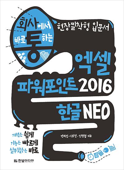 회사에서 바로 통하는 엑셀+파워포인트 2016&한글 NEO