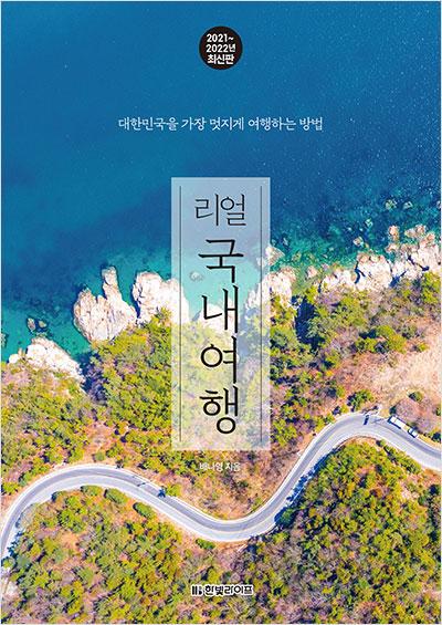 리얼 국내여행 [2021~2022년 최신판]