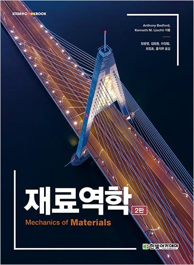 STEM CookBook, 재료역학(2판)