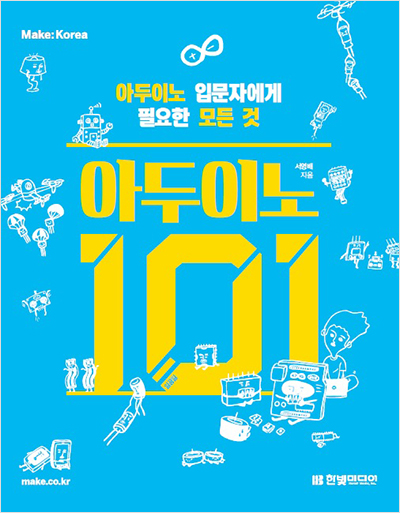 아두이노 101