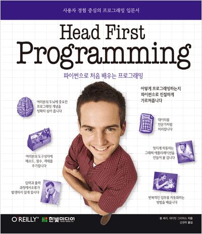 Head First Programming : 파이썬으로 처음 배우는 프로그래밍