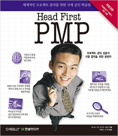 Head First PMP : 체계적인 프로젝트 관리를 위한 국제 공인 학습법 (개정3판, PMBOK® 지침서 5판 시험대비용)
