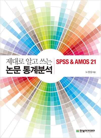 제대로 알고 쓰는 논문 통계분석 : SPSS & AMOS 21