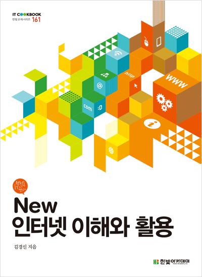 IT CookBook, New 인터넷 이해와 활용