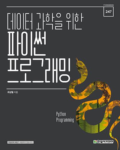 IT CookBook, 데이터 과학을 위한 파이썬 프로그래밍