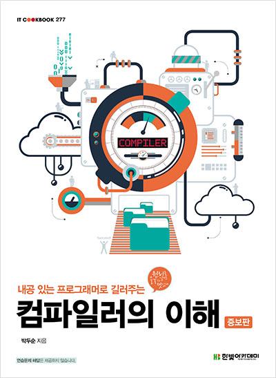 IT CookBook, 컴파일러의 이해 : 내공 있는 프로그래머로 길러주는 (증보판)