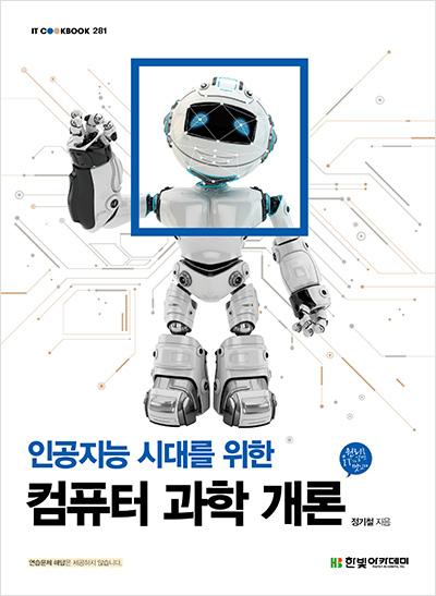 IT CookBook, 인공지능 시대를 위한 컴퓨터 과학 개론