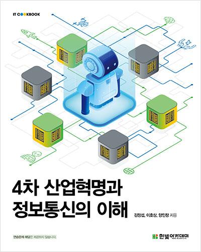 IT CookBook, 4차 산업혁명과 정보통신의 이해