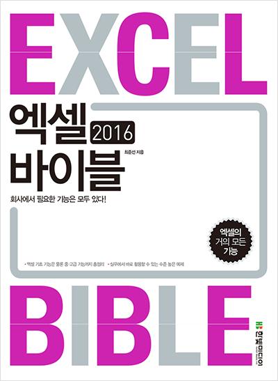 엑셀 2016 바이블