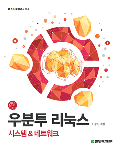 IT CookBook, 우분투 리눅스 : 시스템 & 네트워크