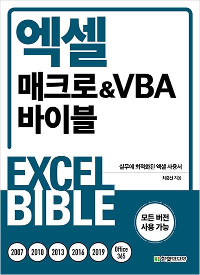 엑셀 매크로&VBA 바이블