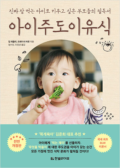 아이주도이유식 (개정판)