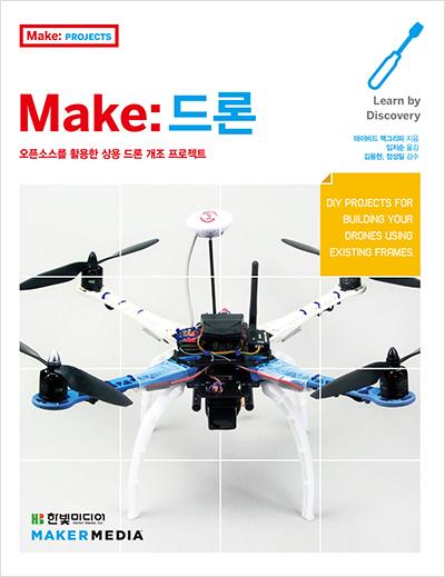 Make: 드론