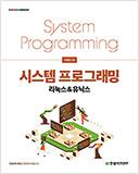 IT CookBook, 시스템 프로그래밍: 리눅스&유닉스
