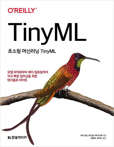 초소형 머신러닝 TinyML