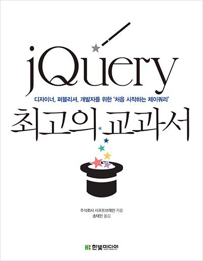 jQuery 최고의 교과서 : 디자이너, 퍼블리셔, 개발자를 위한 처음 시작하는 제이쿼리