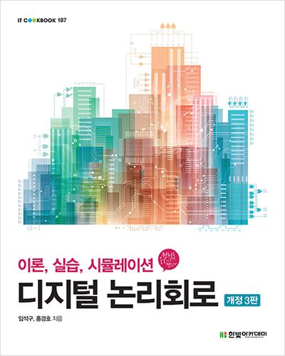 IT CookBook, 디지털 논리회로(개정3판) : 이론, 실습, 시뮬레이션
