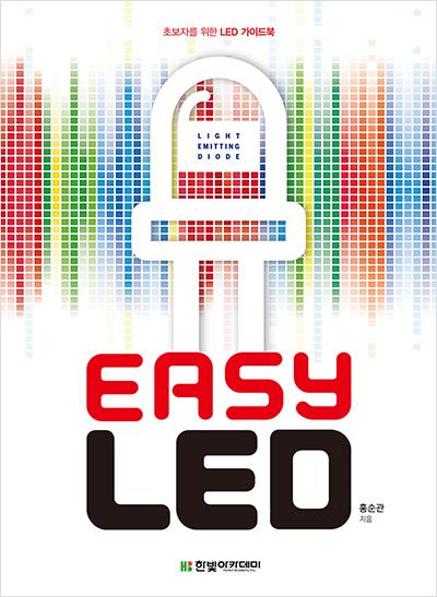 easy LED : 초보자를 위한 LED 가이드북