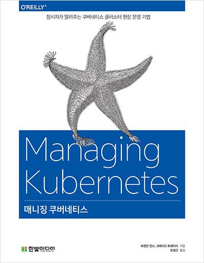 매니징 쿠버네티스 책