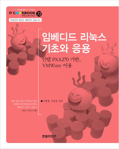 IT CookBook, 임베디드 리눅스 기초와 응용 : 인텔 PXA270 기반, VMWare 이용