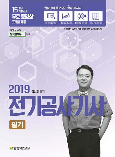 (무료동영상) 2019 전기공사기사 필기