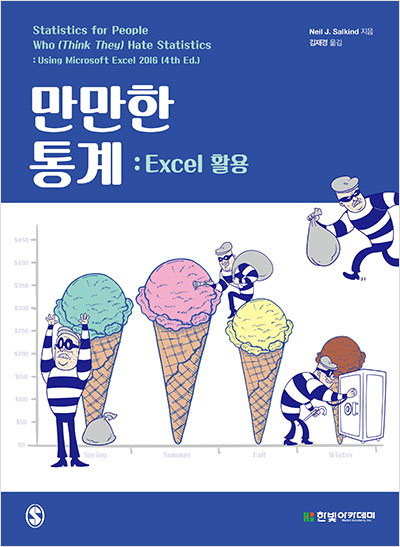 만만한 통계 : Excel 활용