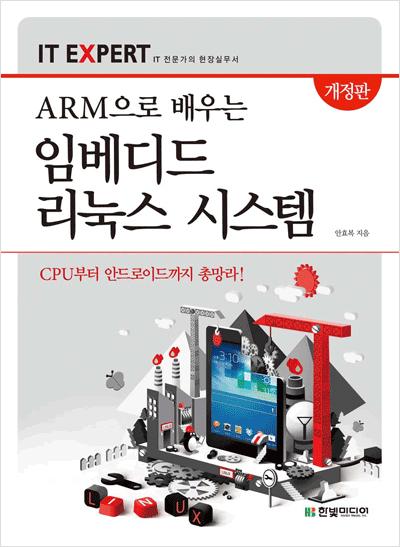 IT EXPERT, ARM으로 배우는 임베디드 리눅스 시스템 : CPU에서 안드로이드까지 총망라! (개정판)