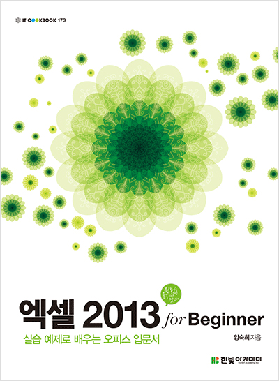 IT CookBook, 엑셀 2013 for Beginner
