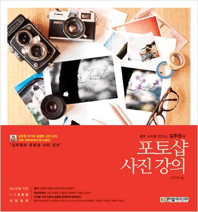 좋은 사진을 만드는 김주원의 포토샵 사진 강의
