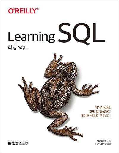 러닝 SQL