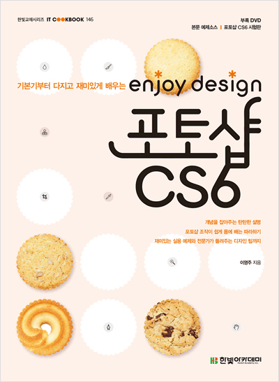 IT CookBook, enjoy design 포토샵 CS6