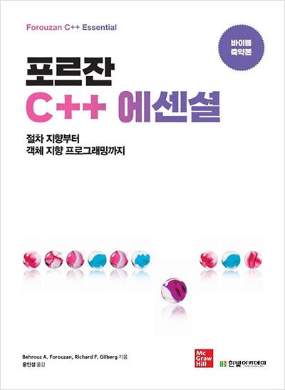 포르잔 C++ 에센셜