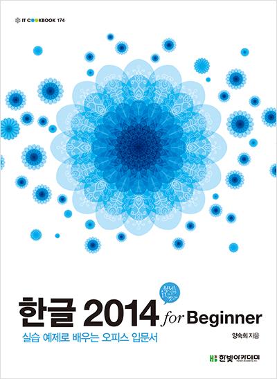 IT CookBook, 한글 2014 for Beginner