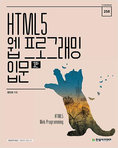 IT CookBook, HTML5 웹 프로그래밍 입문(3판)