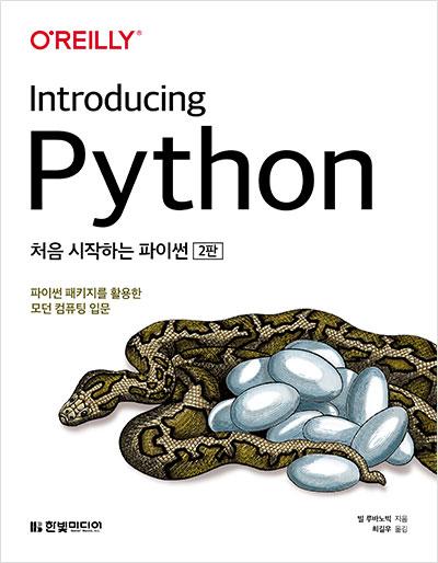 처음 시작하는 파이썬(2판)
