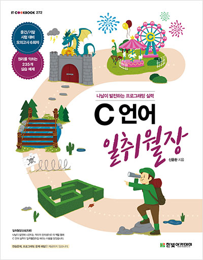 IT CookBook, C 언어 일취월장