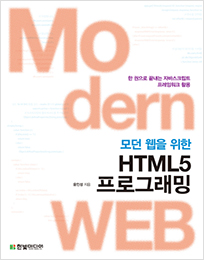 html5 the missing manual 3rd edition
